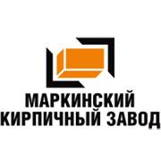 Маркинский кирпичный завод